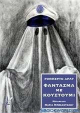 Φάντασμα με κουστούμι