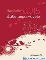 Κάθε μέρα γονείς: Ημερολόγιο 2015