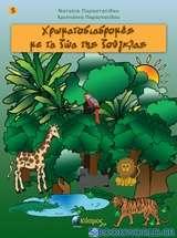 Χρωματοδιαδρομές με τα ζώα της ζούγκλας