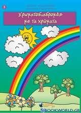 Χρωματοδιαδρομές με τα χρώματα