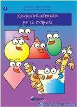 Χρωματοδιαδρομές με τα σχήματα