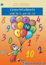 Χρωματοδιαδρομές από το 0 ως το 10