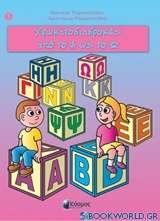 Χρωματοδιαδρομές από το Α ως το Ω