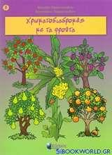 Χρωματοδιαδρομές με τα φρούτα