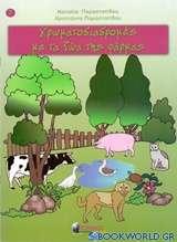 Χρωματοδιαδρομές με τα ζώα της φάρμα