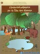 Χρωματοδιαδρομές με τα ζώα του δάσους