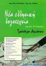 Νέα ελληνική λογοτεχνία για την Α΄ λυκείου