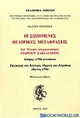 Οι σωζόμενες θεατρικές μεταφράσεις του έλληνα ιατροφιλοσόφου Γεωργίου Σακελλαρίου