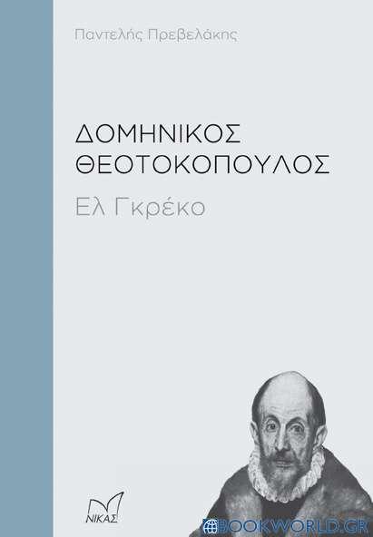 Δομήνικος Θεοτοκόπουλος