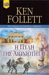 Αιώνας: Η πύλη της αιωνιότητας (δύο τόμοι)