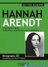Hannah Arendt, Ολοκληρωτισμός, ανθρώπινη κατάσταση και παράδοση