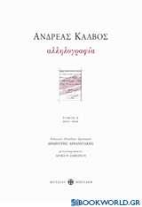 Αλληλογραφία 1813-1818