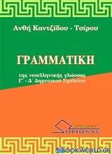 Γραμματική της νεοελληνικής γλώσσας Γ΄ - Δ΄ δημοτικού