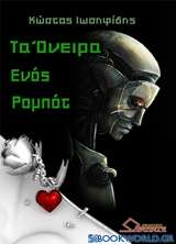 Τα όνειρα ενός ρομπότ