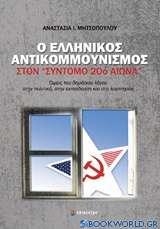 Ο ελληνικός αντικομμουνισμός στον σύντομο 20ό αιώνα