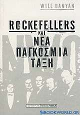 Rockfellers και νέα παγκόσμια τάξη
