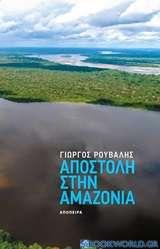 Αποστολή στην Αμαζονία