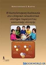 Η διαπολιτισμική διαδικασία στο ελληνικό εκπαιδευτικό σύστημα παράγοντας κοινωνικής συνοχής