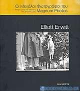 Οι μεγάλοι φωτογράφοι του Magnum Photos: Elliott Erwitt