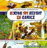 Οι μύθοι του Αισώπου σε κόμικς