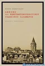 Λεξικό του κωνσταντινοπολίτικου γλωσσικού ιδιώματος