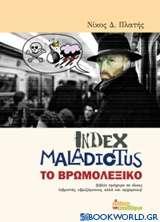 Index Maladiotus, Το βρωμολεξικό