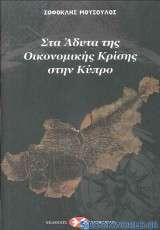 Στα άδυτα της οικονομικής κρίσης στην Κύπρο