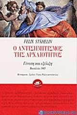 Ο αντισημιτισμός της αρχαιότητας
