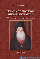 Γεράσιμος μοναχός Μικραγιαννανίτης