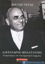Αλέξανδρος Μπαλτατζής