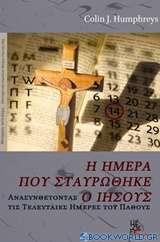 Η ημέρα που σταυρώθηκε ο Ιησούς