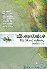 Ταξίδι στην Ελλάδα 3