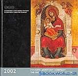 Ημερολόγιο 2002, Συλλογή Διονυσίου Λοβέρδου