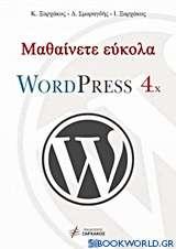 Μαθαίνετε εύκολα WordPress 4.x