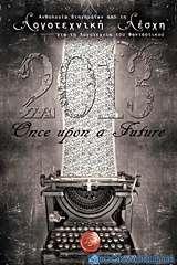 Ανθολογία διηγημάτων από τη Λογοτεχνική λέσχη για τη λογοτεχνία του φανταστικού 2013