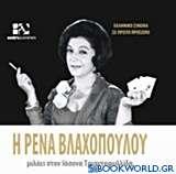 Η Ρένα Βλαχοπούλου μιλάει στον Ιάσονα Τριανταφυλλίδη