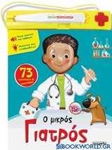 Ο μικρός γιατρός