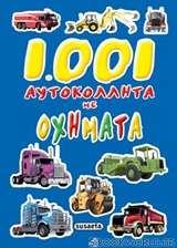 1.001 αυτοκόλλητα με οχήματα