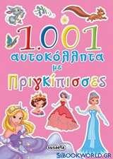1.001 αυτοκόλλητα με πριγκίπισσες