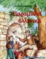 Παραμύθια ελληνικά