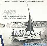 Ημερολόγιο 2000, Γεωργίου Λαμπάκη περιηγήσεις