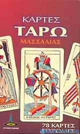 Κάρτες ταρώ Μασσαλίας