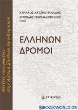 Ελλήνων δρόμοι