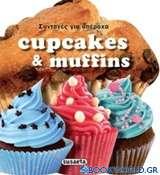 Συνταγές για υπέροχα cupcakes & maffins