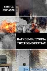 Παγκόσμια ιστορία της τρομοκρατίας
