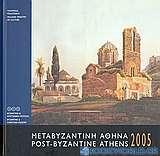 Ημερολόγιο 2005: Μεταβυζαντινή Αθήνα