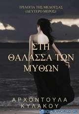 Στη θάλασσα των μύθων