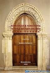 Νομοθεσία και νομολογία για την Καθολική Εκκλησία στην Ελλάδα