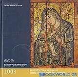 Ημερολόγιο 2003, Μικρασιατικά κειμήλια