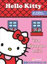 Hello Kitty: Ένα όμορφο σπίτι